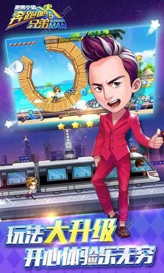 奔跑吧兄弟5扑倒大作战手机游戏IOS最新版截图(4)