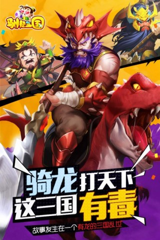 驯龙三国九游版截图(1)