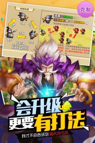 驯龙三国九游版截图(3)