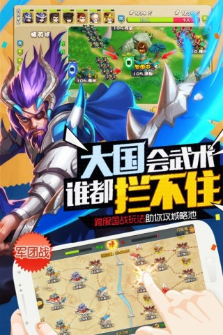 驯龙三国九游版截图(4)