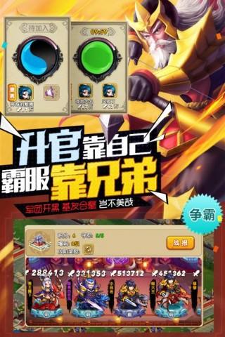 驯龙三国九游版截图(5)