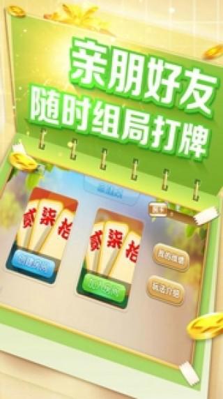 优乐湖南跑胡子截图(5)