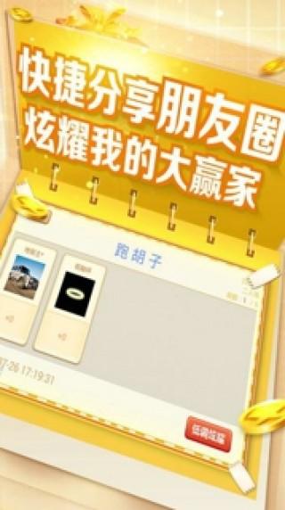优乐湖南跑胡子截图(1)