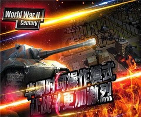 二战世界截图(1)