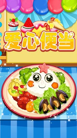做饭游戏®截图(1)