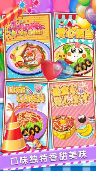 做饭游戏®截图(3)