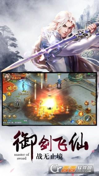 幻世剑仙手游截图(2)