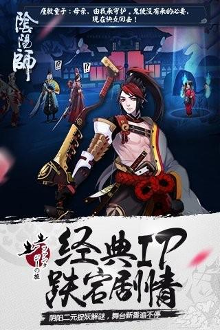 阴阳师安锋版截图(2)
