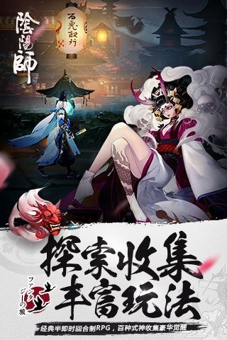 阴阳师安锋版截图(3)