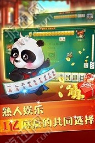 四川熊猫麻 将血战到底网站截图(3)