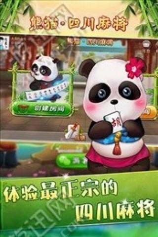 四川熊猫麻 将血战到底网站截图(1)