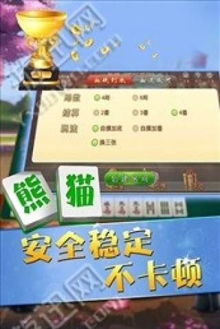 四川熊猫麻 将血战到底网站截图(4)
