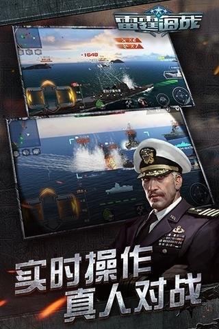 雷霆海战九游版截图(1)