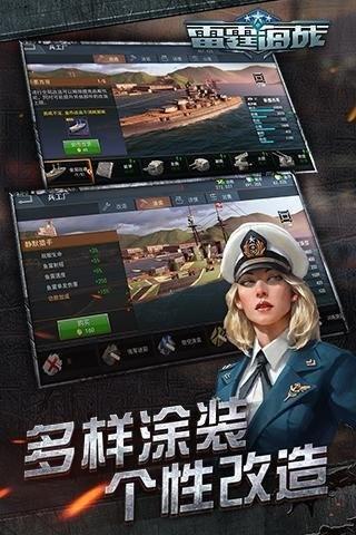 雷霆海战九游版截图(4)