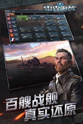 雷霆海战九游版截图(2)