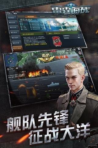 雷霆海战九游版截图(5)