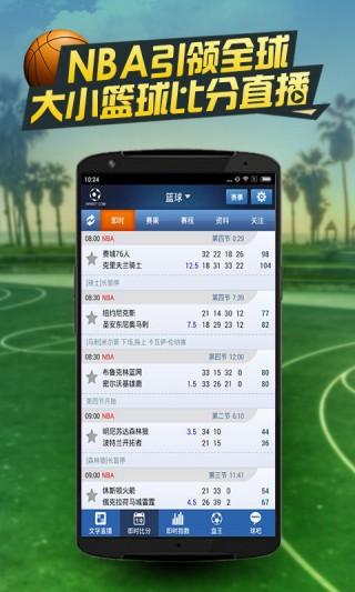 球探比分即时足球比分手机版直播app