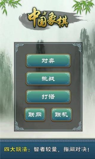 多乐中国象棋九游版截图(1)