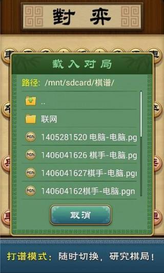 多乐中国象棋九游版截图(3)