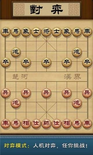 多乐中国象棋九游版截图(4)