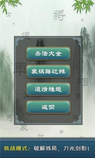 多乐中国象棋九游版截图(2)
