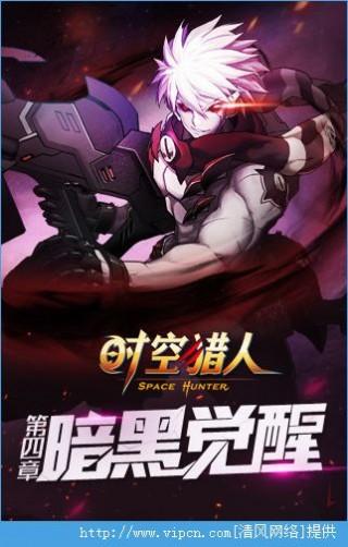 时空猎人最新uc九游版截图(1)