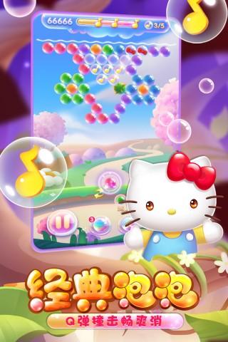 凯蒂猫泡泡龙九游版截图(1)