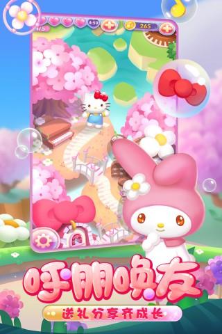 凯蒂猫泡泡龙九游版截图(2)