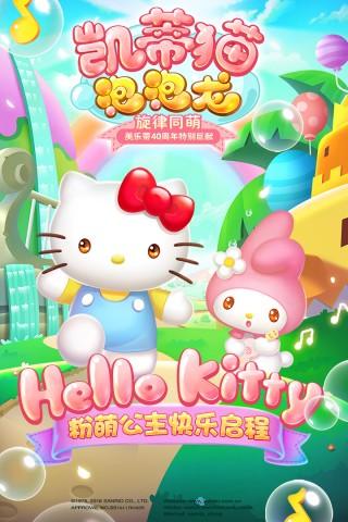 凯蒂猫泡泡龙九游版截图(3)