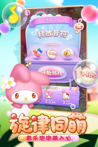 凯蒂猫泡泡龙九游版截图(4)