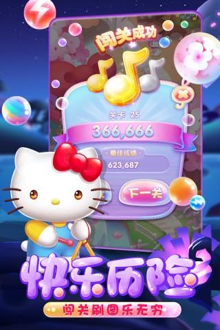 凯蒂猫泡泡龙九游版截图(5)