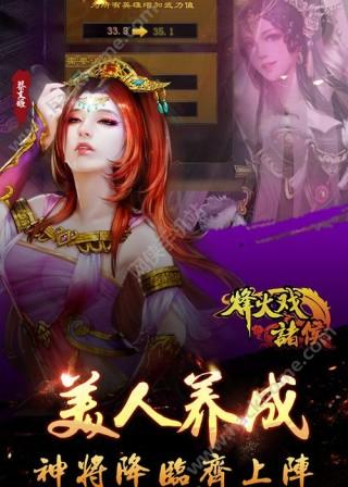 烽火戏诸侯正版安卓版截图(5)