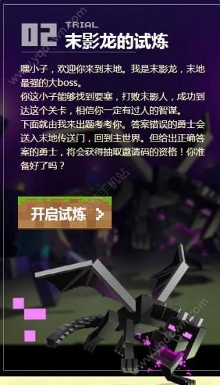 MC网易国服预约网站mc.163.com截图(2)