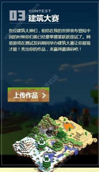 MC网易国服预约网站mc.163.com截图(3)