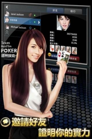 Hi德州扑克截图(5)