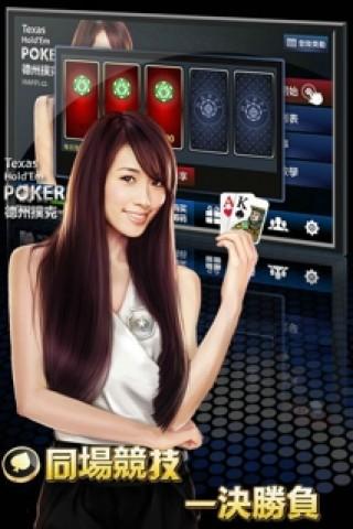 Hi德州扑克截图(4)