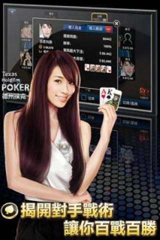 Hi德州扑克截图(3)