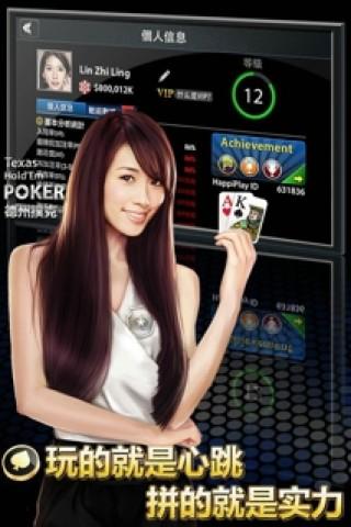 Hi德州扑克截图(1)