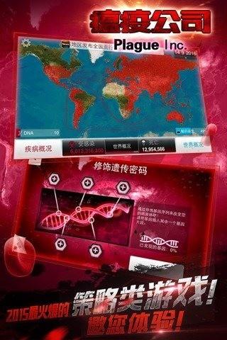 瘟疫公司安卓版截图(4)