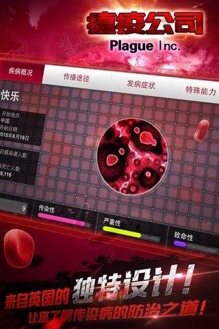 瘟疫公司安卓版截图(3)