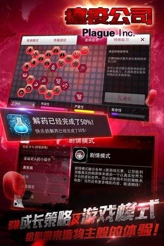 瘟疫公司安卓版截图(2)