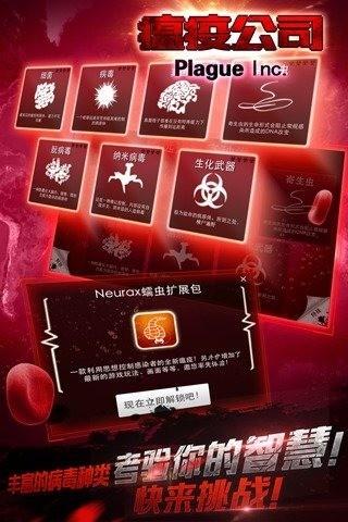 瘟疫公司安卓版截图(1)
