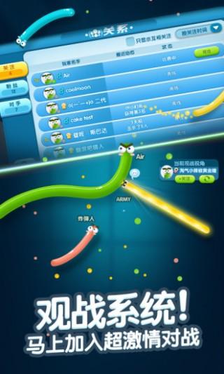 蛇蛇大战正版版截图(5)