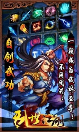 乱世江湖截图(5)