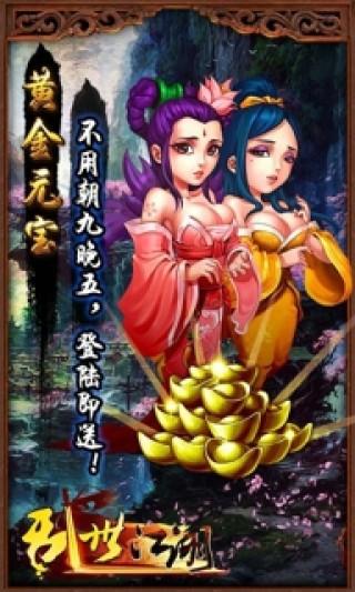 乱世江湖截图(3)