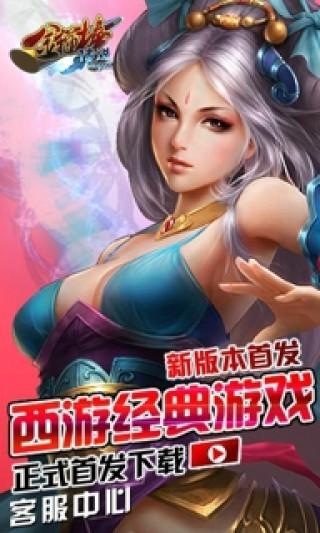 金箍棒legend360版截图(5)