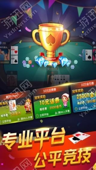 168大富豪棋牌游戏手机版截图(3)