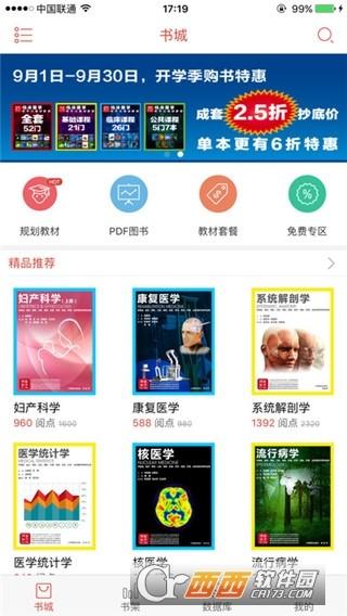 国家医学电子书包app 国家医学电子书包app下载v1.0 国家医学电子书