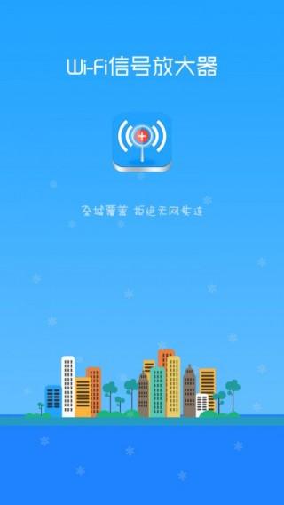 WiFi信号放大器截图(1)