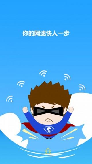 WiFi信号放大器截图(5)